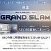 オールインワンSEO対策ツール GRAND SLAM