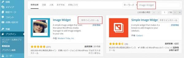 Image Widgetのインストール