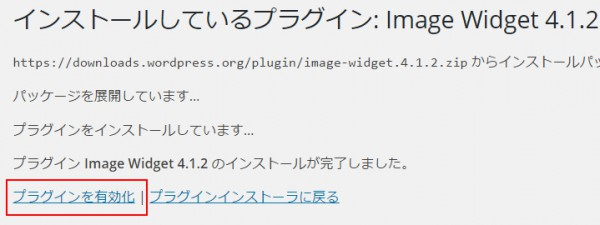 Image Widgetのプラグインを有効化