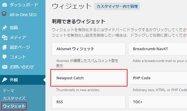 Newpost Catchの設定方法