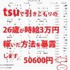 tsuで引きこもりの26歳が時給3万円稼いだ方法