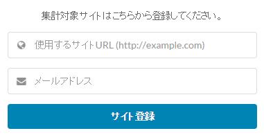 count.jsoonの登録