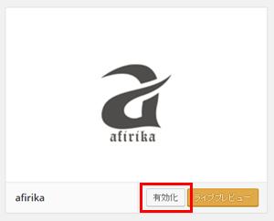 afirika」テーマの有効化