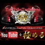 YouTubeテクニック集「極」KIWAMI