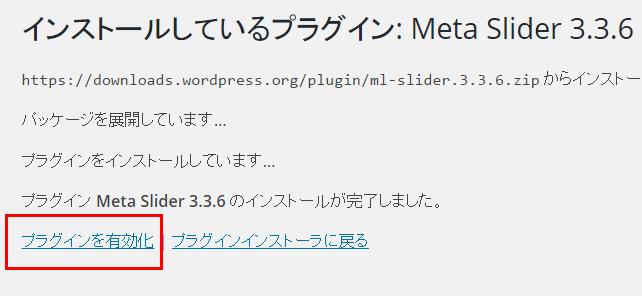Meta Slider有効化