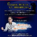 海信ゼミ第三期 初心者が6カ月で月額600万稼いだ超ブラック裏ワザ!?