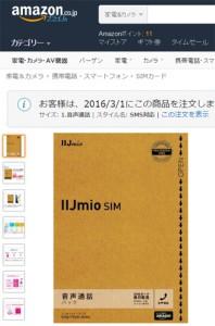 IIJmio みおふぉん SIMカード 音声通話パック
